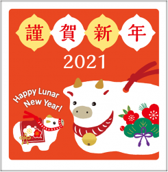 2021 Lunar New Year Holiday Notice